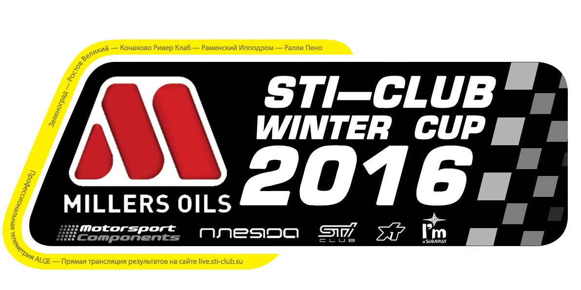 Millers Oils STi-Club Winter Cup 2016